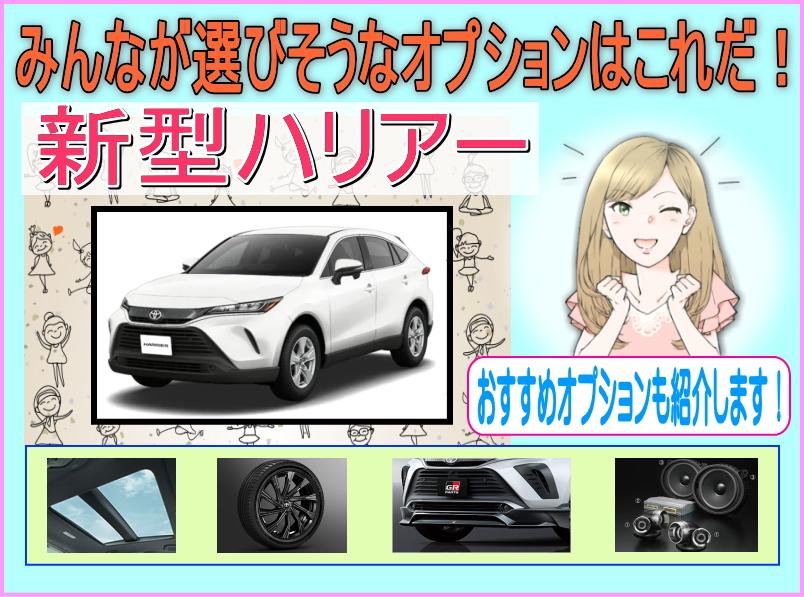 トヨタ 新型ハリアー