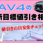 RAV4の最新目標値引き相場