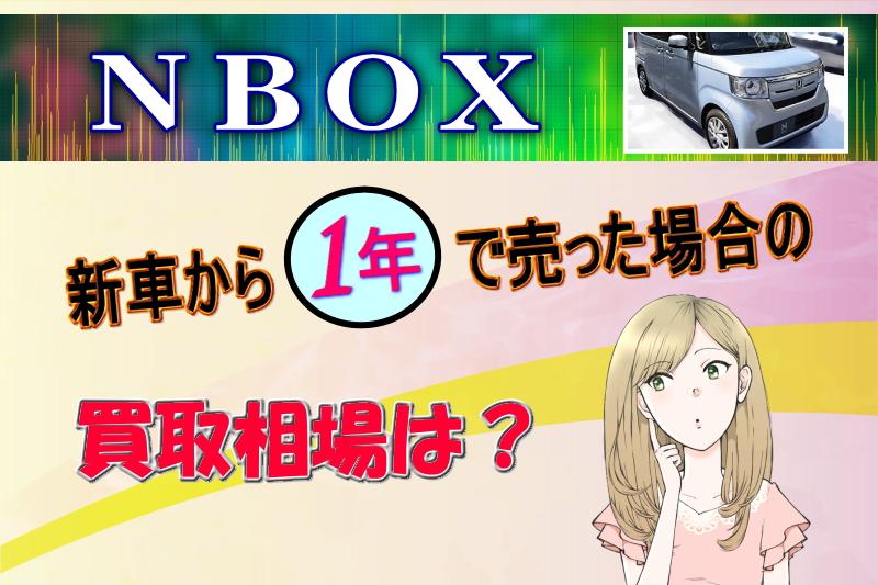 NBOXを新車から1年で売った場合の買取相場は?