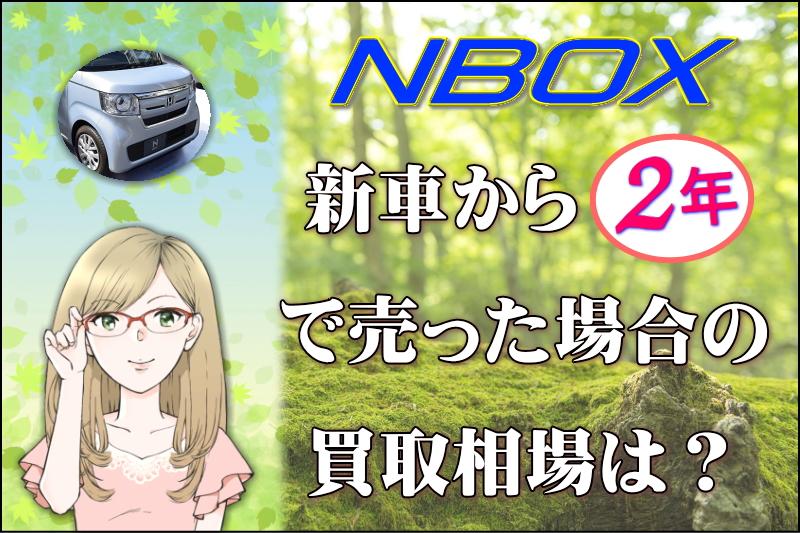 NBOXを新車から2年で売った場合の買取相場は?