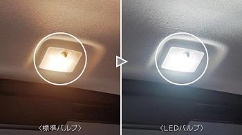 ルークスのラゲッジランプ用LED