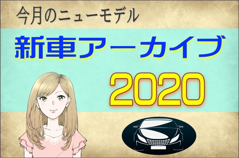 2020年の新車アーカイブ