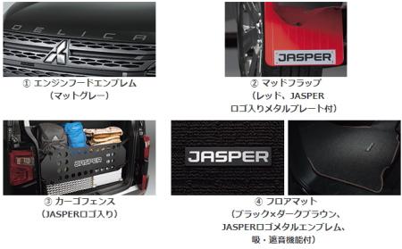 三菱 デリカD5の専用ディーラーオプションパッケージ