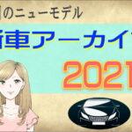 2021年の新車アーカイブ
